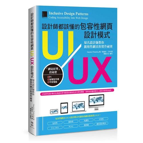 設計師都該懂的包容性網頁UI/UX設計模式(知名設計師教你親和性網頁的實作祕密)