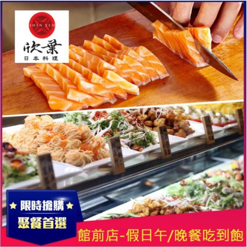 欣葉日本料理-館前店 電子票券 餐券 假日午晚餐吃到飽