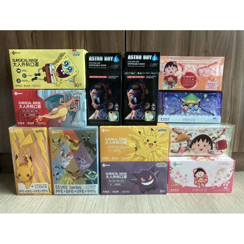 現貨🇭🇰香港 櫻桃🍒小丸子、原子小金剛 成人醫療平面口罩 、嚕嚕米姆明立體口罩 單片分售