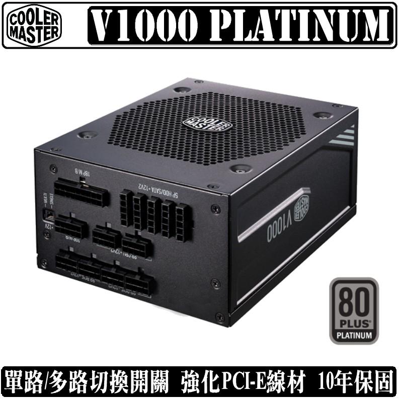 Cooler Master V1000 Platinum 1000W 全模組 電源供應器 白金牌 日本電容