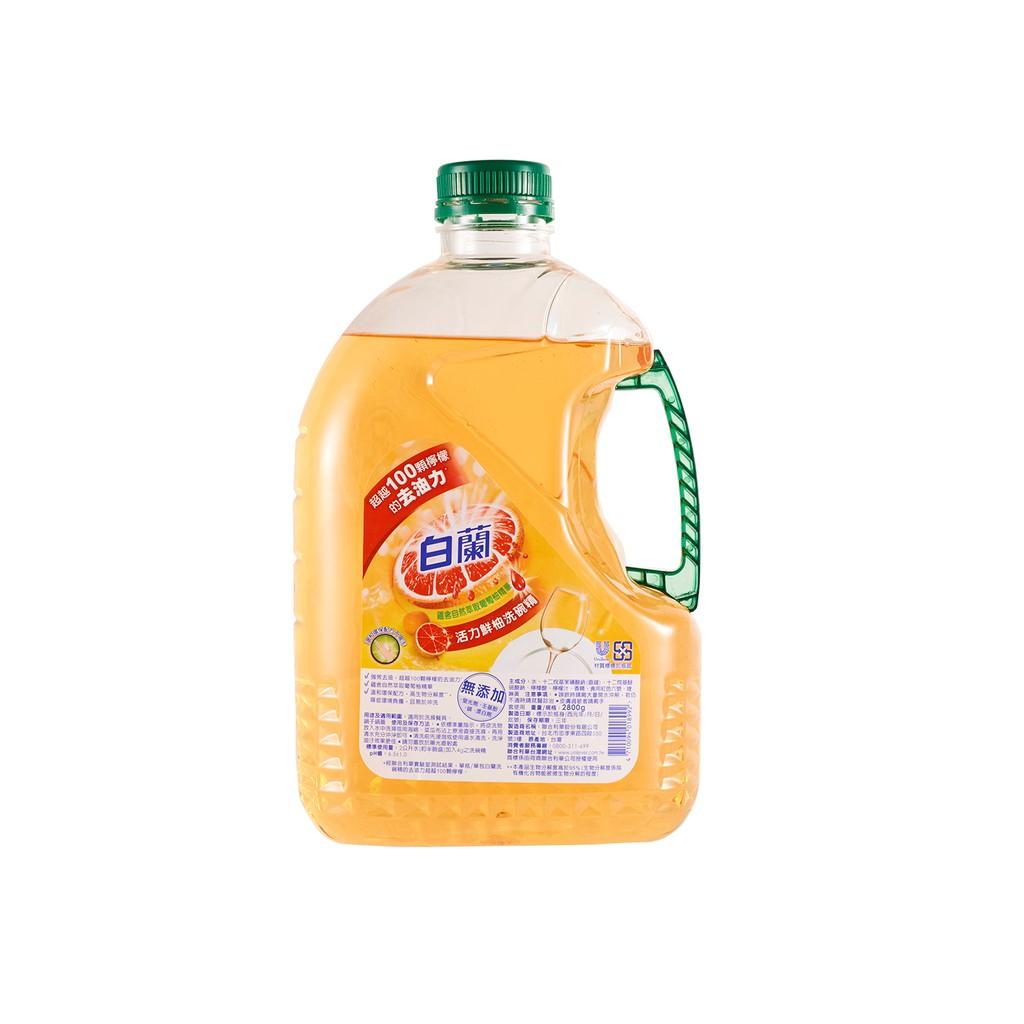 白蘭動力配方洗碗精(鮮柚) 2.8kg 【大潤發】