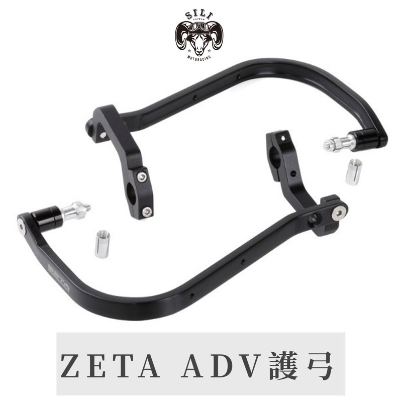 現貨 日本 ZETA ADV護弓 越野滑胎 CC110 CRF300Rally versysX300 CRF300L曦力