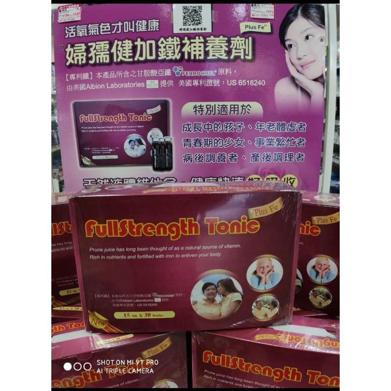🌷新品上市🌷婦孺健加鐵補養劑大棗精(可暈/素)30入/盒