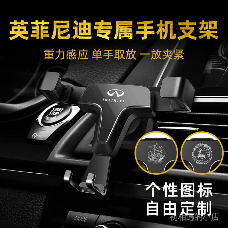 【現貨下殺】英菲尼迪 QX50 Q70L ESQ Q60金屬出風口導航車載手機支架 sv3e/喜樂小店鋪
