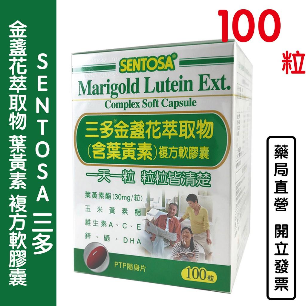 三多 金盞花萃取物 葉黃素 複方軟膠囊 100粒/瓶