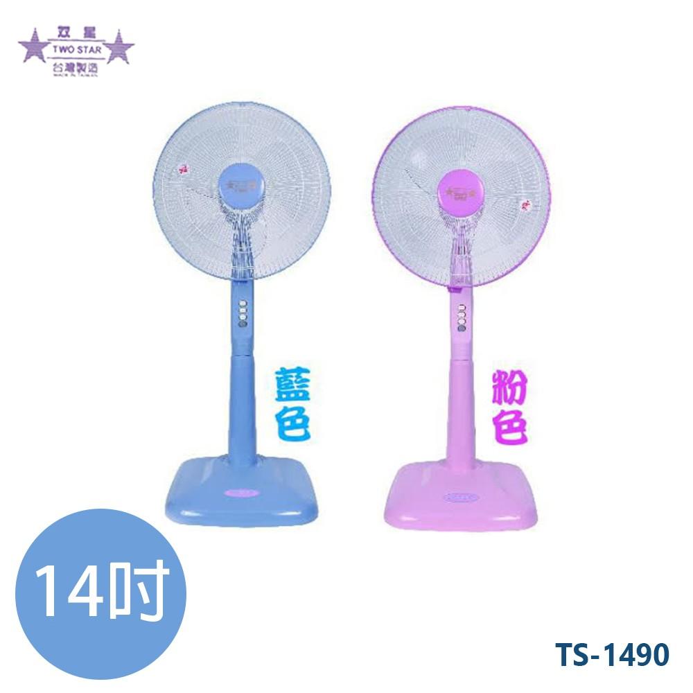 雙星牌 14吋高級立扇/電風扇/涼風扇 TS-1490 顏色隨機 超值一入/兩入組