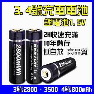 【現貨正品】 3號 4號 充電電池 充電鋰電池 1.5V高容量 低自放電池 三號 四號 鋰充電電池 鋰電池 AA AAA 台中市