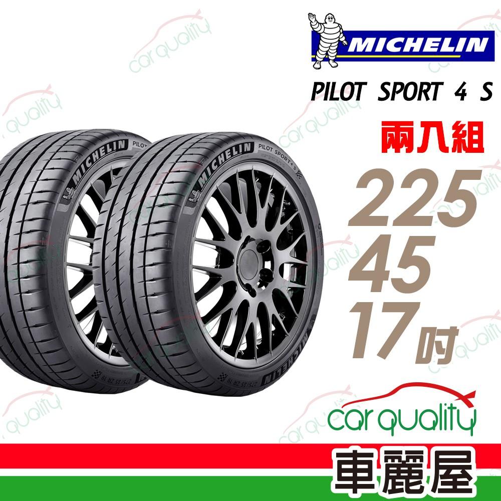 米其林 PILOT SPORT 4 S PS4S 高性能運動輪胎_二入組_225/45/17 廠商直送