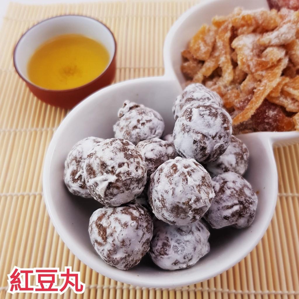 嘗甜頭 紅豆丸 200g 古早味零食 蜜餞 果乾現貨 台灣蜜餞