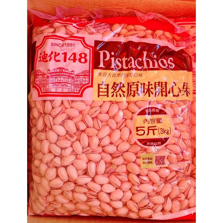 萬歲牌 開心果(5斤/袋)