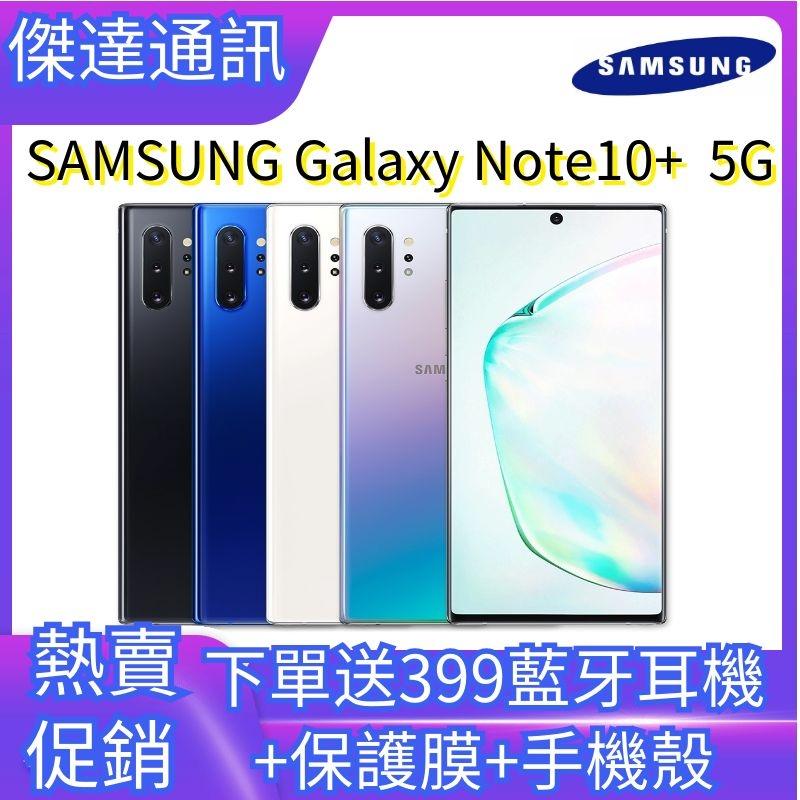 全新未拆封 三星 SAMSUNG Galaxy Note10+ 5G 12GB+512GB 公司貨 保固一年 實體店面