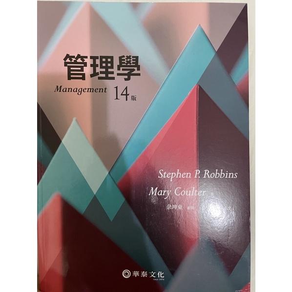 管理學第14版余坤東