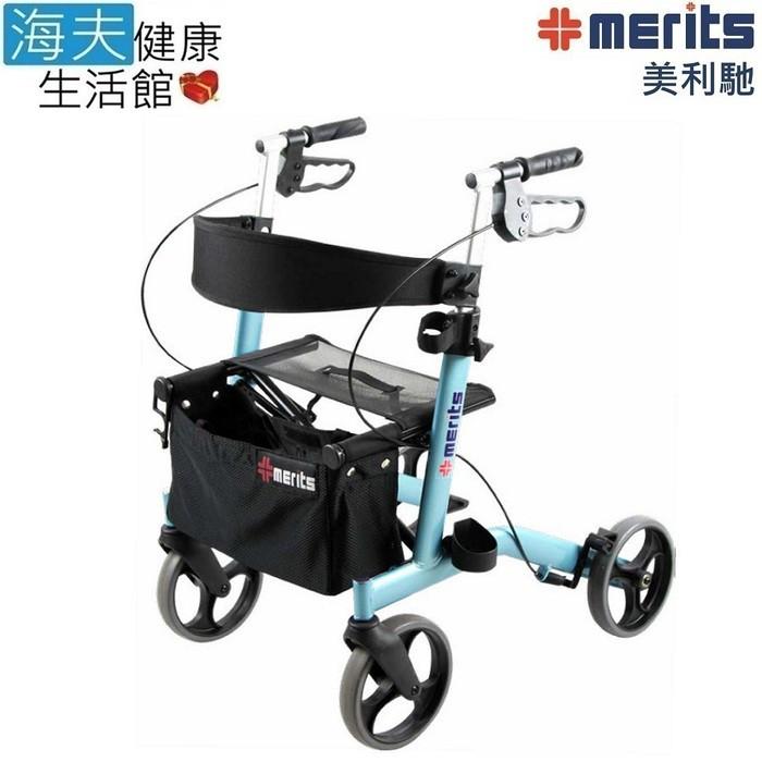 【海夫健康生活館】國睦美利馳 新型 鋁合金 收合式 助行車(W465B)