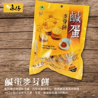 【魚仔團購】昇田 鹹蛋 麥芽餅 蛋奶素 150g 南投縣