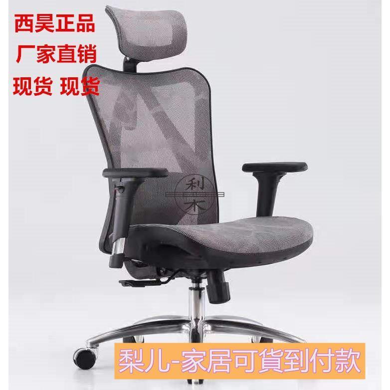 西昊M57帶踏人體工程學電腦家用舒適老闆辦公V1帶踏網椅現貨
