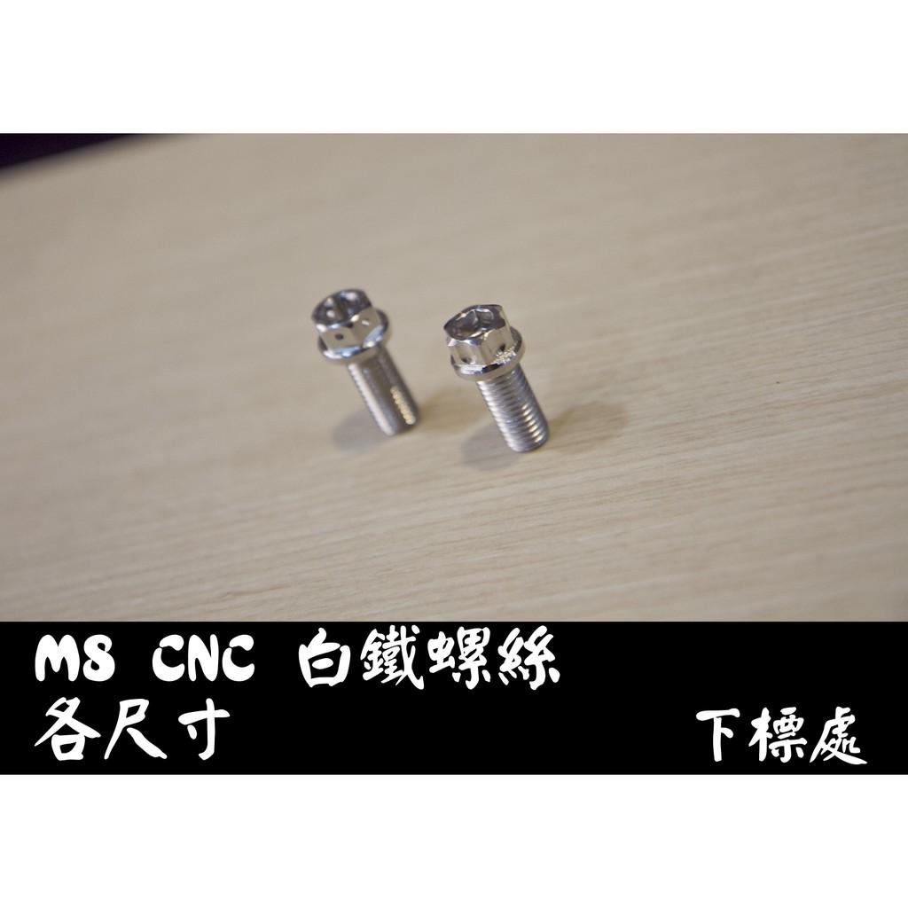 [M8 螺絲]CNC 白鐵 M8 15 20MM 25MM 30MM 35MM 40MM 45MM 50MM 60MM