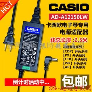 原裝卡西歐數碼電鋼琴CDP-120/ 130/ 135/ 220/ 230電源線適配器插頭 臺中市