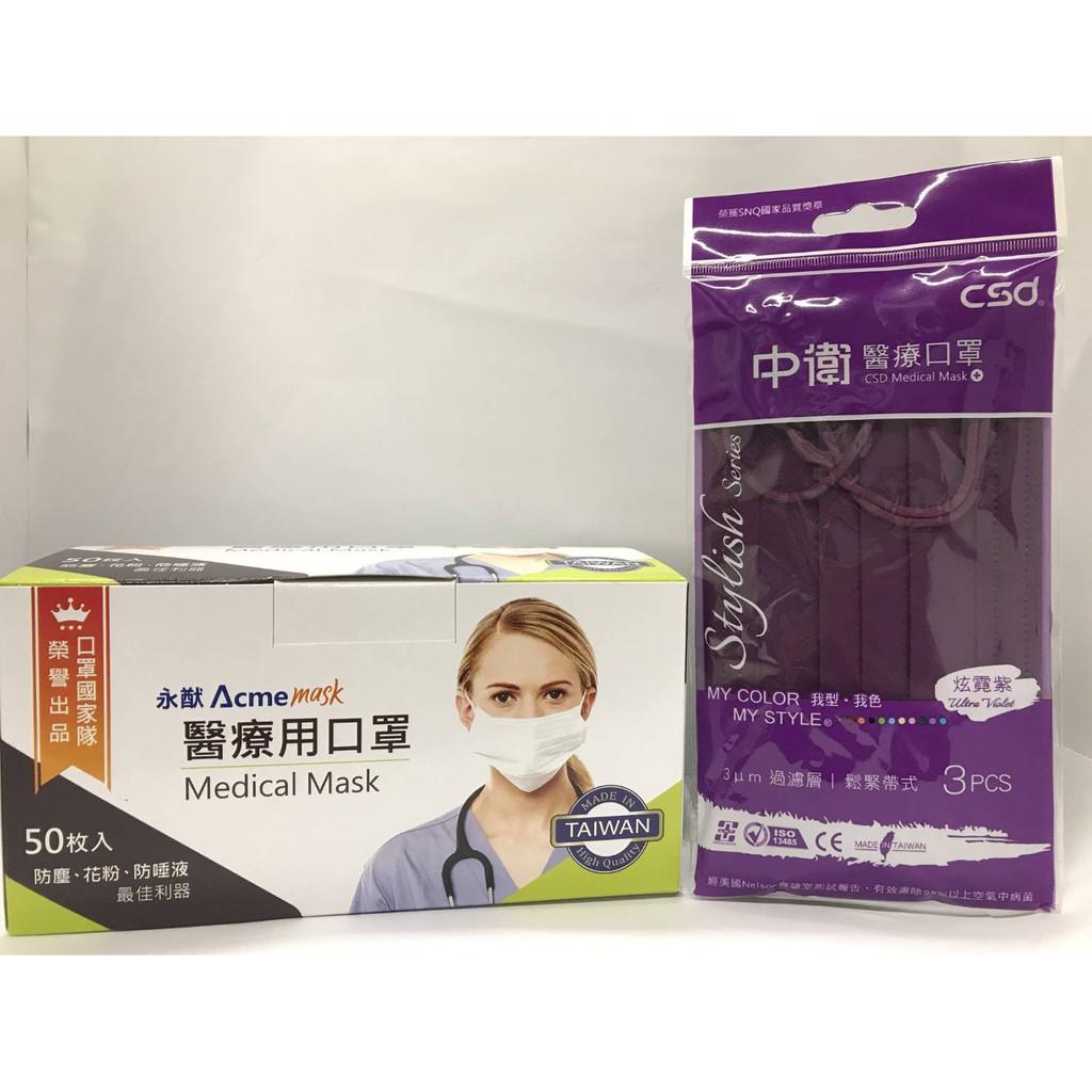 中衛炫霓紫醫療口罩隨身包組