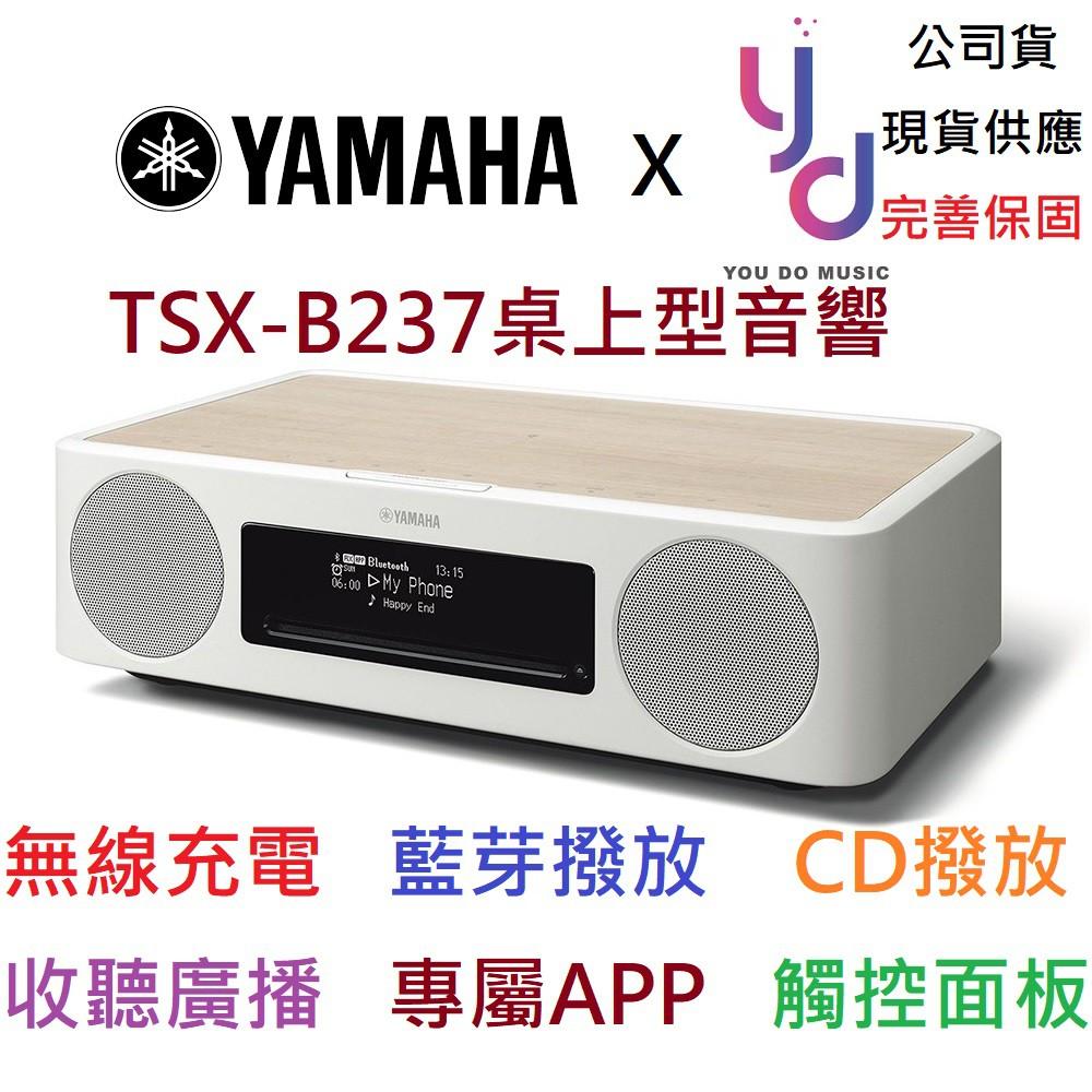 Yamaha TSX-B237 最新 藍芽 床頭 家用 音響 無線充電 CD撥放 廣播 USB撥放 (現貨免運)