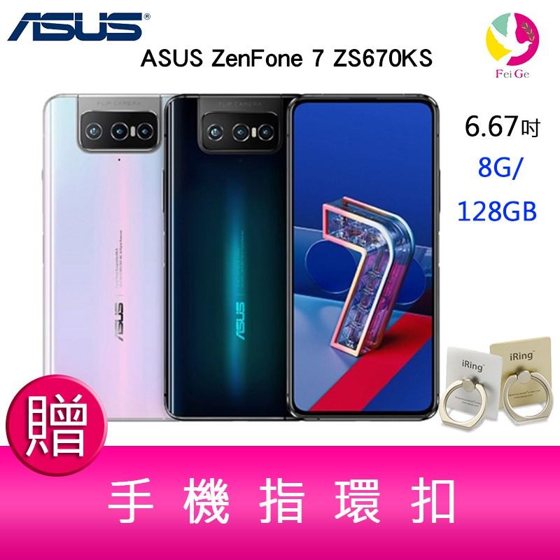 華碩 ASUS ZenFone 7 ZS670KS(8GB/128GB) 6.67 吋 5G上網手機  贈手機指環扣x1