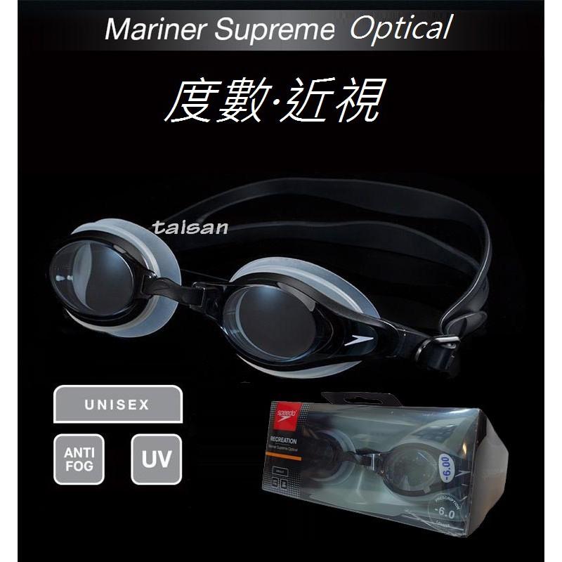 現貨 speedo 實體店面開發票 泳鏡 度數泳鏡 蛙鏡 近視泳鏡 Mariner Supreme optical