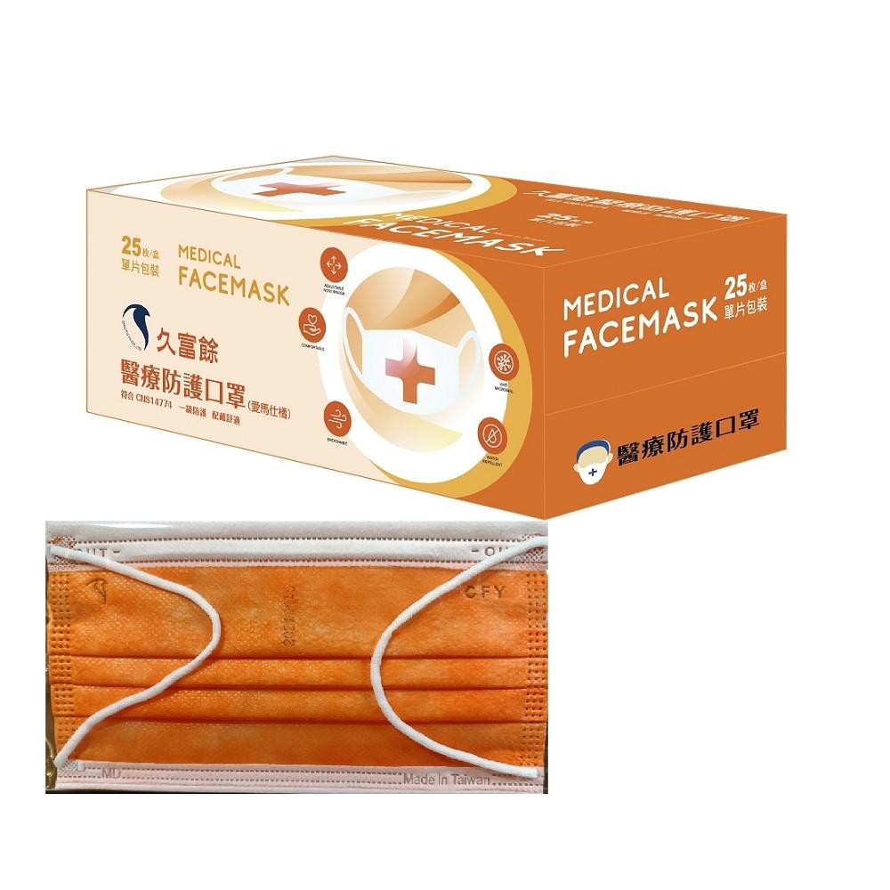 久富餘雙鋼印台灣製成人醫用口罩 愛馬仕橘色