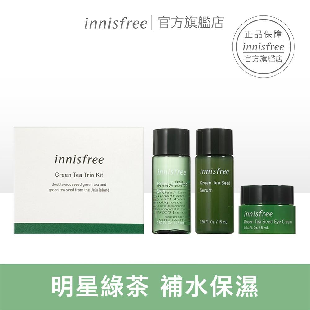 innisfree 綠茶籽明星體驗組  加購品 保濕 精華 眼霜 官方旗艦店