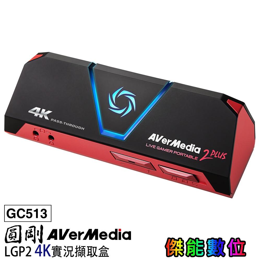AVerMedia 圓剛 GC513 LGP2 4K 實況擷取盒 一鍵即錄 免驅動 隨插即用 直播