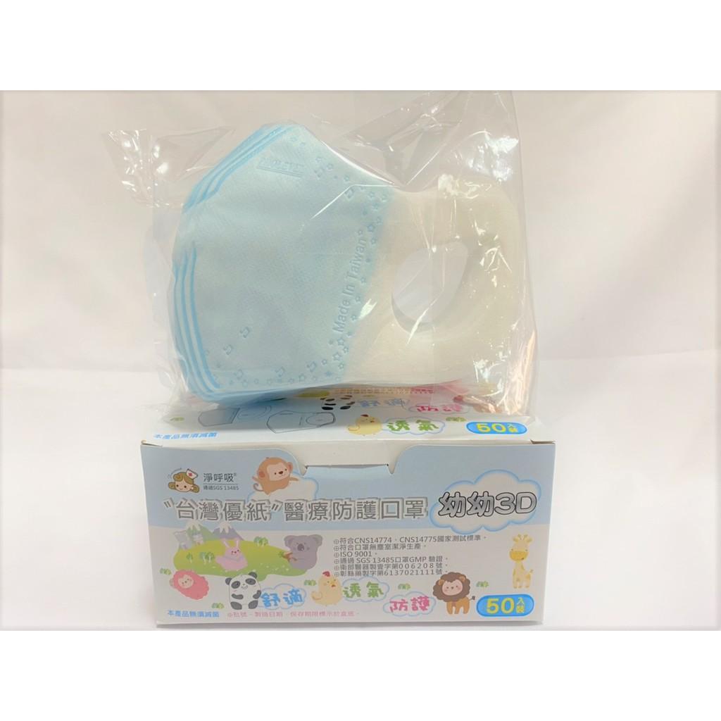 【幼幼】、現貨、附發票,台灣優紙''幼幼''3D醫療防護口罩,彈性耳帶,1盒裝(50入),淡藍色