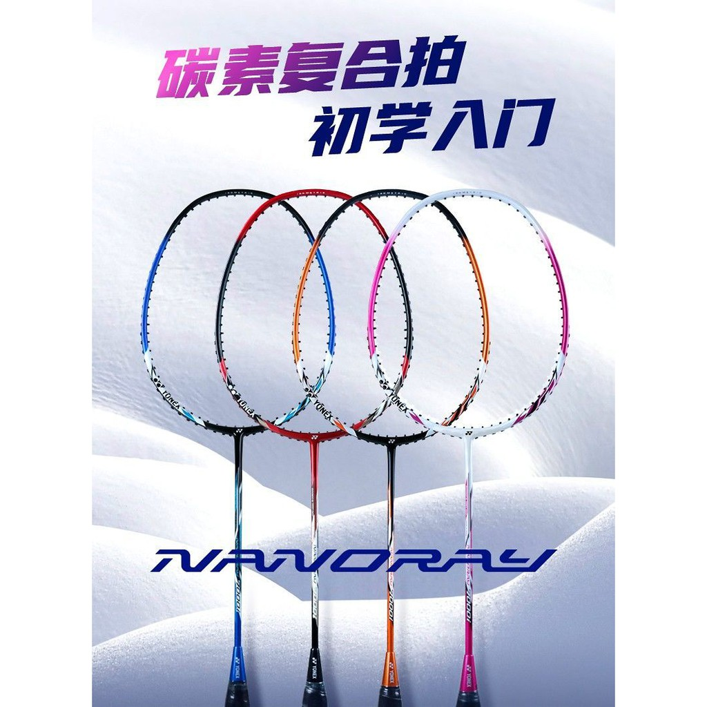 yy超輕全碳素耐用型單雙拍NR7000i尤尼克斯羽毛球拍YONEX正品男女