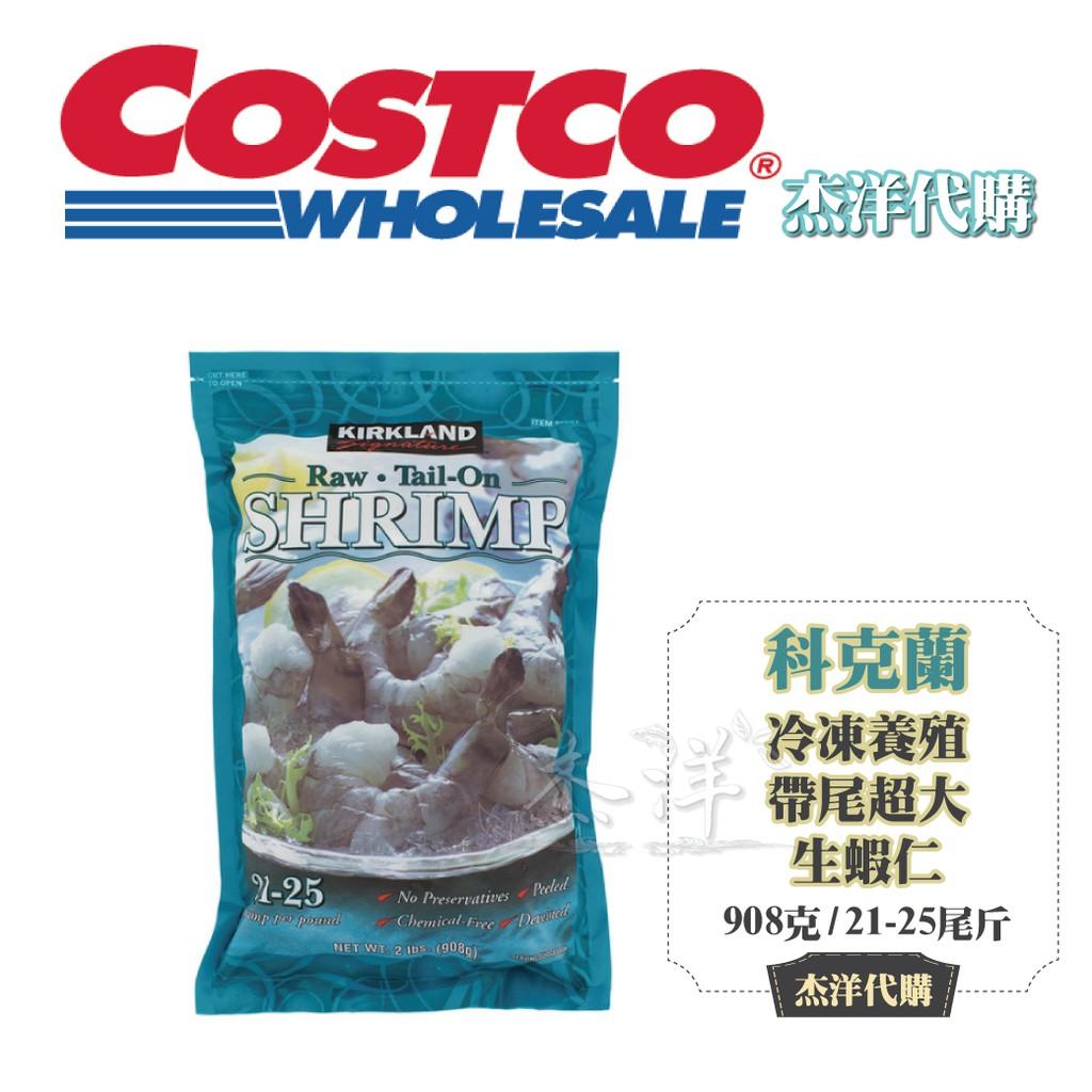 【生鮮-好市多線上代購】科克蘭 冷凍養殖帶尾超大生蝦仁 908公克 - 21-25隻/磅  #225551《杰洋代購》