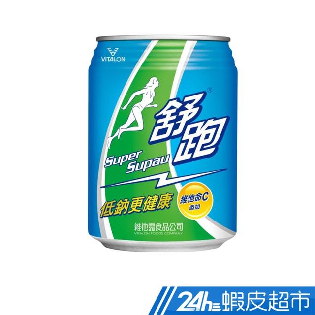 維他露 舒跑運動飲料 245ml 24入/箱 電解質 舒跑 電解質 現貨