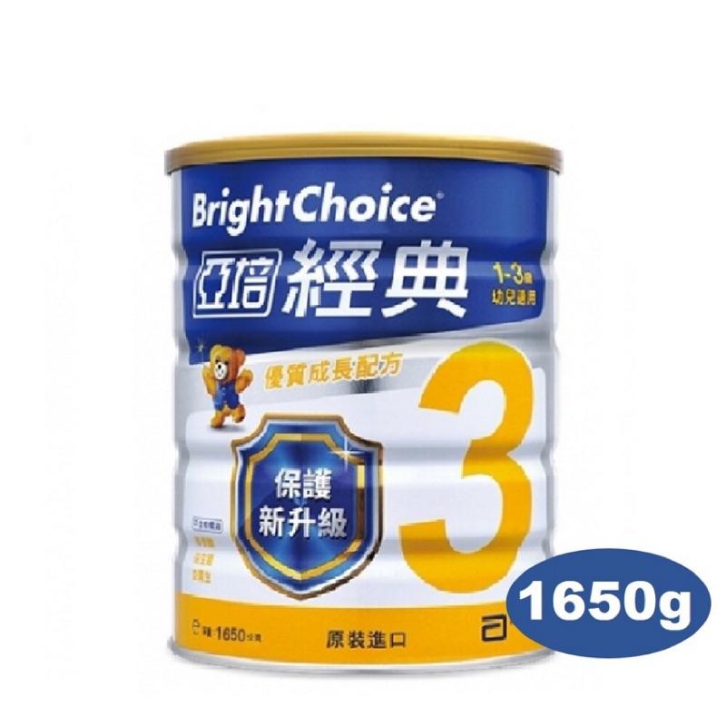 亞培 經典3號優質幼兒成長奶粉 (1.65kg /罐) 超取限三瓶 2021/8