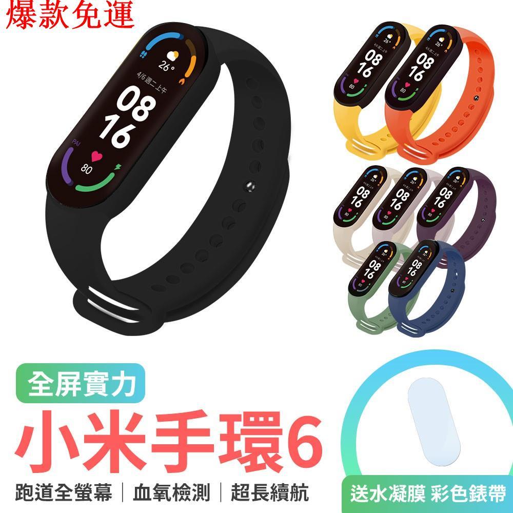 【熱銷爆款】小米手環6 標準版-黑色/NFC版 NCC認證 搶先預購 贈保貼 NCC認證 智能手環