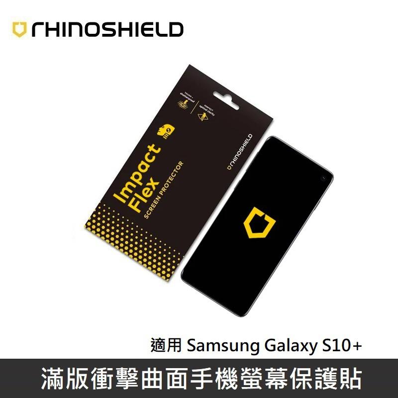 犀牛盾 滿版衝擊曲面手機螢幕保護貼 適用 Samsung Galaxy S10+  LANS