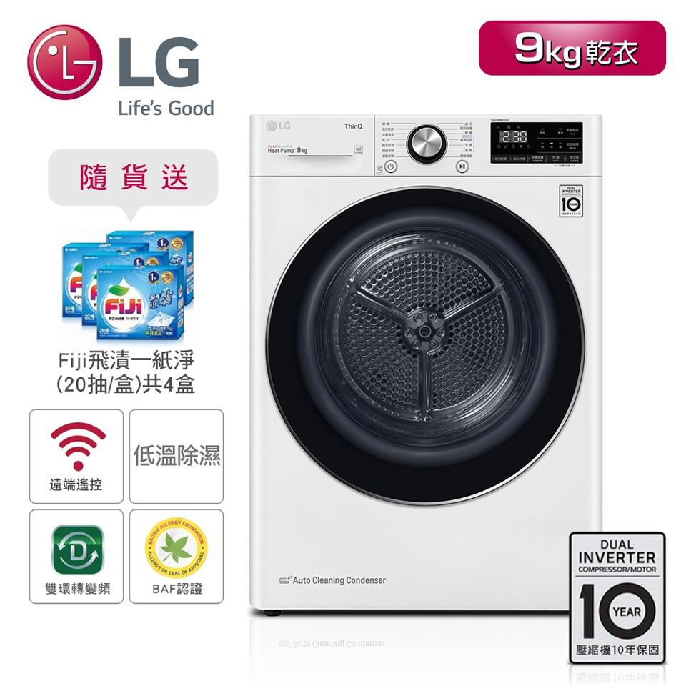LG樂金 9kg 免曬衣滾筒乾衣機 /冰磁白 WR-90VW (含基本安裝運送)