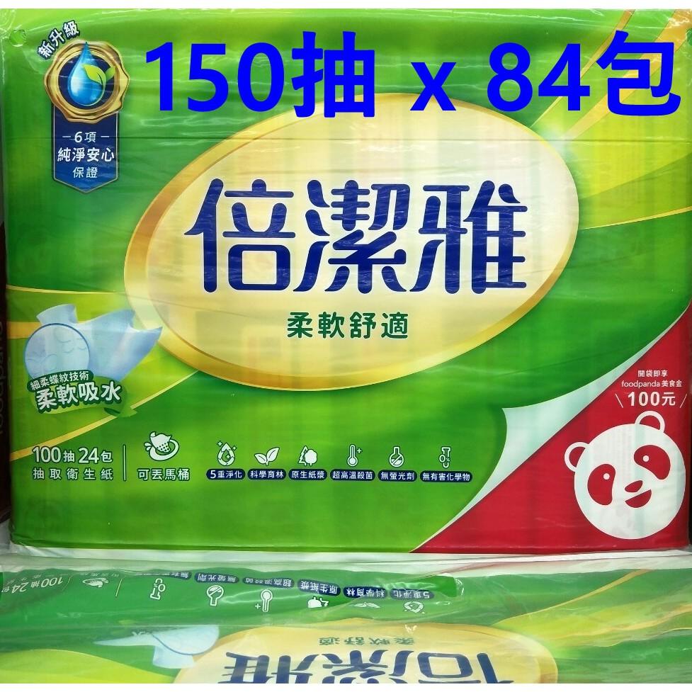 【宅配免運】倍潔雅 柔軟舒適抽取式衛生紙150抽84包 - 衛生紙