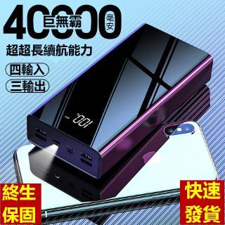 【現貨】大容量行動電源 40000毫安 數顯 充電寶鏡面屏 2.1A快充 行充 隨身充 外送員必備 臺中市