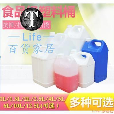 家居館#專拍#加厚食品級塑膠桶方桶扁桶水桶油桶1/2/2.5L/5/6/10L升公斤