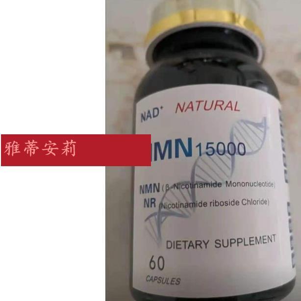 美國進口NMN15000β-煙酰胺單核苷酸 NADH補充劑純度99.6%