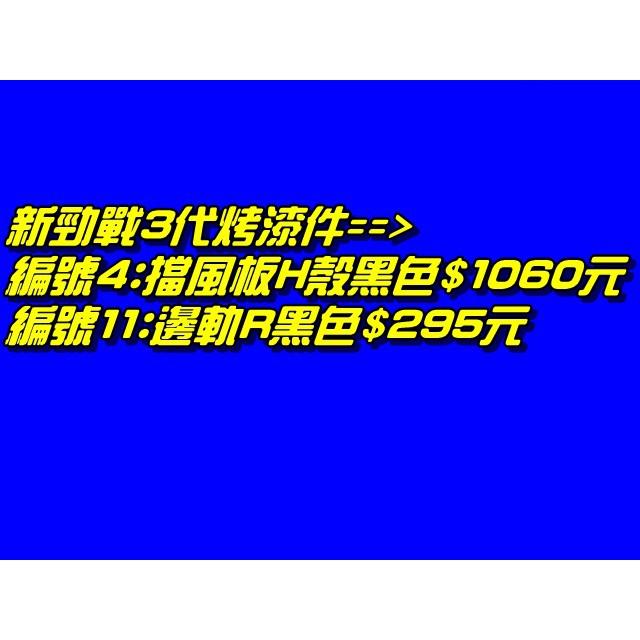 【水車殼】山葉 新勁戰 三代 擋風板 H殼 黑色 $1060元 + 邊軌R 黑色 $295元 新勁戰 3代