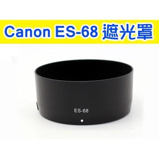 Canon ES-68 遮光罩 EF 50mm f/ 1.8 STM 新小痰盂鏡頭 ES68 可反扣【玖肆伍3C館】 臺中市