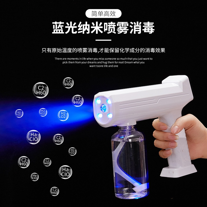DJ9528無線充電消毒槍納米消毒槍霧化機噴霧機器強藍光手提消毒器