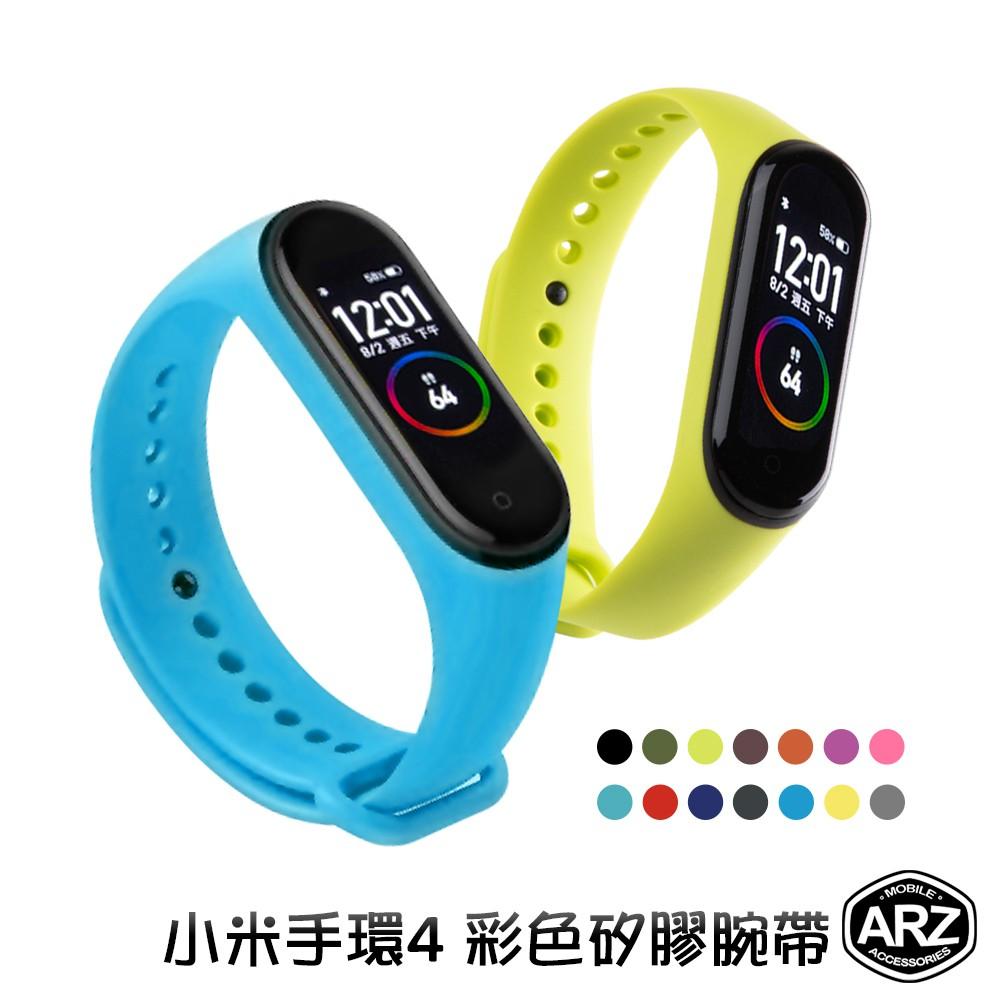 矽膠腕帶 小米手環4 3錶帶 防水防汗 舒適親膚 運動手環錶帶 替換腕帶 錶帶 腕帶 替換錶帶 小米4 小米手環 ARZ