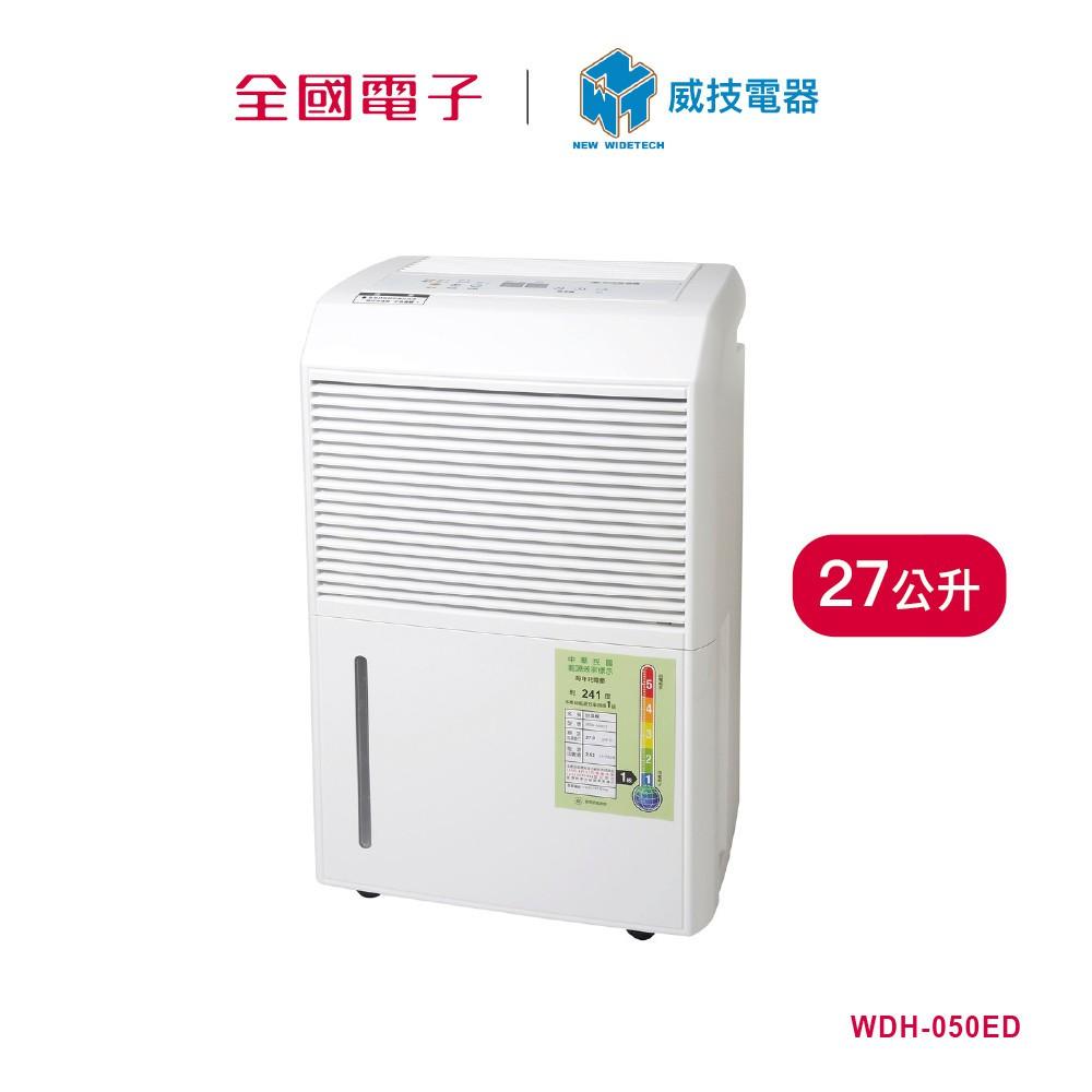 威技 27公升一級節能除濕機 WDH-050ED 【全國電子】