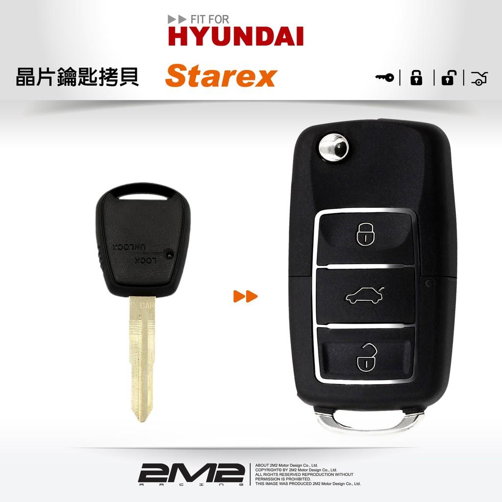 【2M2 晶片鑰匙】 Grand Starex 韓國現代 遙控器 摺疊鑰匙拷貝 汽車開鎖 遺失拷貝
