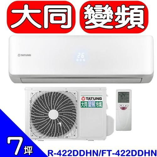 《全省含標準安裝》大同【R-422DDHN/FT-422DDHN】】7坪《變頻》分離式冷氣
