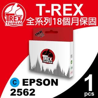 【T-REX霸王龍】EPSON 256/ 2562 藍色 相容墨水匣 高雄市
