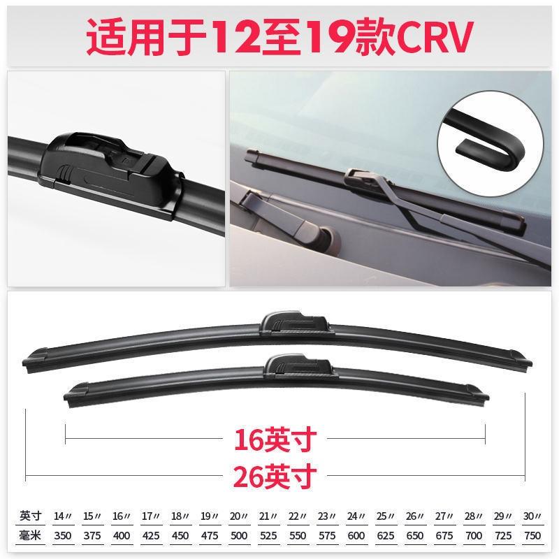 汽车雨刮器◄♛☍東風本田CRV雨刮器07-18年新老款專用汽車雨刷器無骨膠條原廠原裝