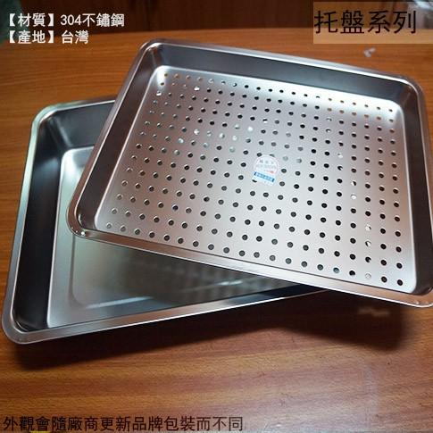 :::菁品工坊:::304不鏽鋼 加深 雙層茶盤組 高80mm 瀝水架 濾網茶台 托盤
